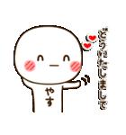 ☆やす☆さんのお名前スタンプ(個別スタンプ:15)