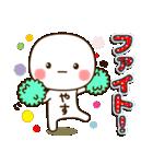 ☆やす☆さんのお名前スタンプ(個別スタンプ:17)