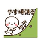 ☆やす☆さんのお名前スタンプ(個別スタンプ:18)
