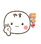 ☆やす☆さんのお名前スタンプ(個別スタンプ:19)