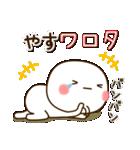 ☆やす☆さんのお名前スタンプ(個別スタンプ:20)