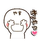 ☆やす☆さんのお名前スタンプ(個別スタンプ:22)