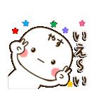 ☆やす☆さんのお名前スタンプ(個別スタンプ:23)
