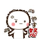 ☆やす☆さんのお名前スタンプ(個別スタンプ:25)