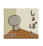 ☆やす☆さんのお名前スタンプ(個別スタンプ:28)