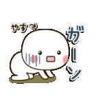 ☆やす☆さんのお名前スタンプ(個別スタンプ:35)