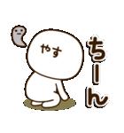 ☆やす☆さんのお名前スタンプ(個別スタンプ:36)