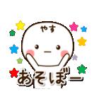 ☆やす☆さんのお名前スタンプ(個別スタンプ:39)