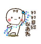 ☆やす☆さんのお名前スタンプ(個別スタンプ:40)