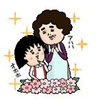 ちびまる子ちゃん×母からメッセージ(個別スタンプ:03)