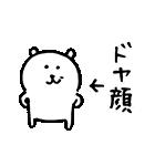 自分ツッコミくま(ナレーター:中村悠一)(個別スタンプ:01)