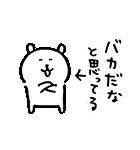 自分ツッコミくま(ナレーター:中村悠一)(個別スタンプ:04)