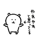 自分ツッコミくま(ナレーター:中村悠一)(個別スタンプ:09)