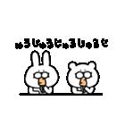 動く!毎日使える!可愛いウサギとクマ!(個別スタンプ:23)
