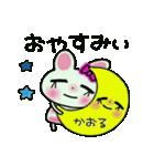 ちょ~便利![かおる]のスタンプ!(個別スタンプ:04)