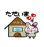ちょ~便利![かおる]のスタンプ!(個別スタンプ:08)