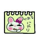 ちょ~便利![かおる]のスタンプ!(個別スタンプ:13)