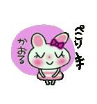 ちょ~便利![かおる]のスタンプ!(個別スタンプ:20)