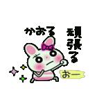 ちょ~便利![かおる]のスタンプ!(個別スタンプ:24)