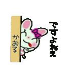 ちょ~便利![かおる]のスタンプ!(個別スタンプ:39)