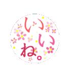 """伝えたい想いに花を添えて6 """"縁""""(個別スタンプ:5)"""