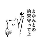 まゆみ◎専用の名前スタンプ(個別スタンプ:08)