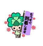 よつばちゃん!基本セット3(個別スタンプ:16)
