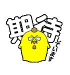帰ってきた黄色いアイツのお仕事スタンプ(個別スタンプ:01)