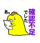 帰ってきた黄色いアイツのお仕事スタンプ(個別スタンプ:08)