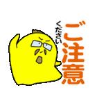 帰ってきた黄色いアイツのお仕事スタンプ(個別スタンプ:10)