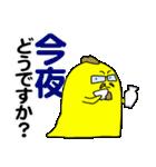 帰ってきた黄色いアイツのお仕事スタンプ(個別スタンプ:33)