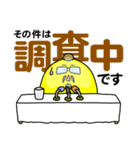 帰ってきた黄色いアイツのお仕事スタンプ(個別スタンプ:40)