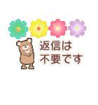 くまのコミュ【敬語多め】ふんわりお伝え(個別スタンプ:14)