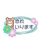くまのコミュ【敬語多め】ふんわりお伝え(個別スタンプ:39)