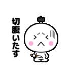 いつでも使える白いやつ【時代劇】(個別スタンプ:28)