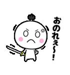 いつでも使える白いやつ【時代劇】(個別スタンプ:34)