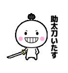いつでも使える白いやつ【時代劇】(個別スタンプ:36)
