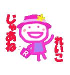 れいこちゃんの名前スタンプ(個別スタンプ:20)