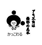 囲碁の格言(個別スタンプ:02)