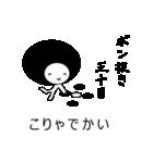 囲碁の格言(個別スタンプ:03)