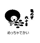 囲碁の格言(個別スタンプ:04)