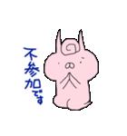 ウサドロイド 宇佐美さん3(個別スタンプ:12)