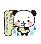 パンダのヤムヤムは体調が悪い(個別スタンプ:03)