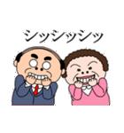昭和のおじさん夫婦~よく使う~(個別スタンプ:04)