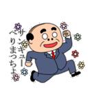 昭和のおじさん夫婦~よく使う~(個別スタンプ:05)