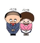 昭和のおじさん夫婦~よく使う~(個別スタンプ:07)