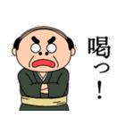 昭和のおじさん夫婦~よく使う~(個別スタンプ:11)