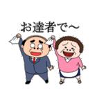 昭和のおじさん夫婦~よく使う~(個別スタンプ:24)