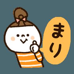 『まりちゃん』の名前スタンプ