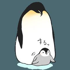 お股にペンギン